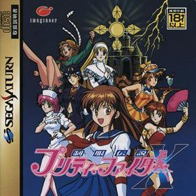 Seifuku Densetsu Pretty Fighter X