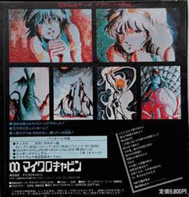 Eiyuu Densetsu Saga - Box - Back