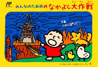 Minna no Taabou no Nakayoshi Daisakusen