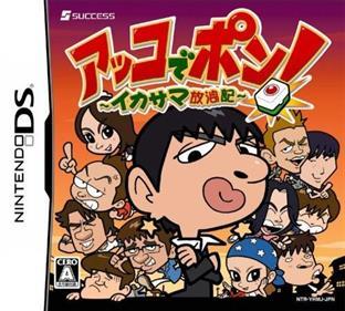 Akko de Pon!: Ikasama Hourouki