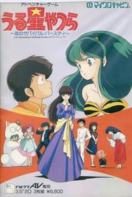Urusei Yatsura: Koi no Survival Birthday