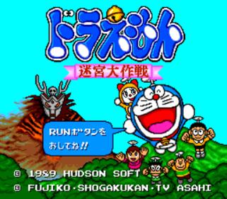 Doraemon: Meikyuu Daisakusen - Screenshot - Game Title