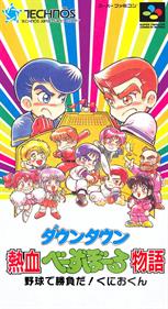 Downtown Nekketsu Baseball Monogatari: Yakyuu de Shoubu da! Kunio-kun