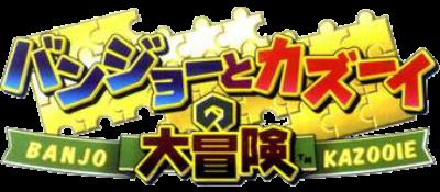 Banjo-Kazooie - Clear Logo