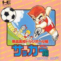 Nekketsu Koukou Dodgeball Bu: PC Soccer-hen