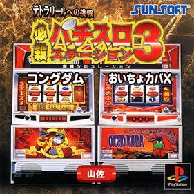 Hissatsu Pachi-Slot Station SP 3