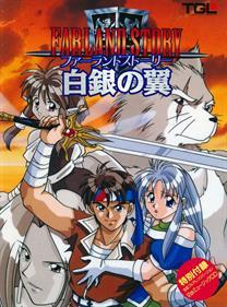 Farland Story: Shirogane no Tsubasa