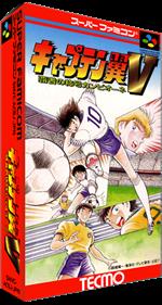 Captain Tsubasa V: Hasha no Shougou Campione - Box - 3D