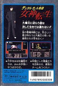 Digital Devil Story: Megami Tensei - Box - Back