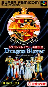 Dragon Slayer: Eiyuu Densetsu