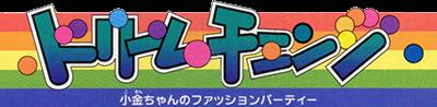 Dorīmuchenji Kokinchanno Fasshonpātī - Clear Logo