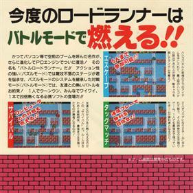 Battle Lode Runner - Advertisement Flyer - Back