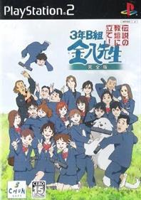 3-Nen B-Gumi Kinpachi Sensei Densetsu no Kyoudan ni Tate!