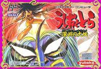Ushio to Tora: Shinen no Taiyou