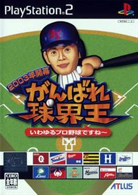 2003-Toshi Kaimaku: Ganbare Kyuukaiou