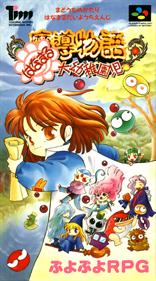 Madou Monogatari : Hanamaru Daiyouchienji
