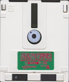 Comic Sakka Series Touma Senki 1: Mashoujo Gakuen Evil - Cart - Front