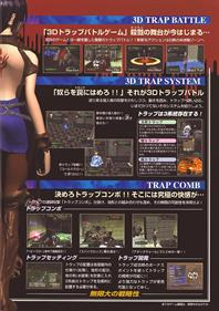 Kagero: Deception II - Advertisement Flyer - Back