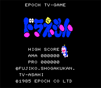 Doraemon - Screenshot - Game Title