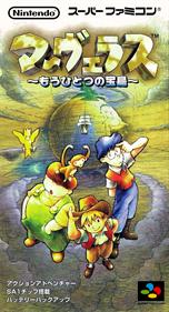 Marvelous: Mouhitotsu no Takara-jima