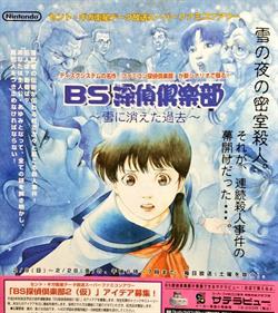 BS Tantei Club: Yuki ni Kieta Kako: Zenpen