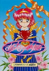 Ayumi-chan Monogatari