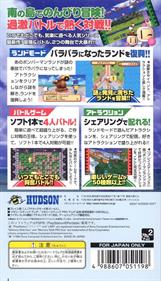 Bomberman Land - Box - Back