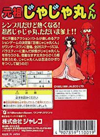 Ganso JaJaMaru-kun - Box - Back