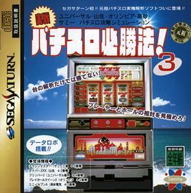 Jissen Pachi-Slot Hisshouhou! 3