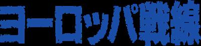 Europa Sensen - Clear Logo