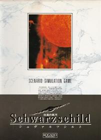 Kyōran no Ginga: Schwarzschild