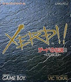 Zerd no Densetsu 2: Xerd!! Gishin no Ryouiki