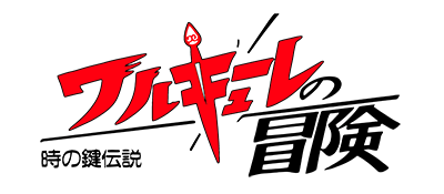 Valkyrie no Bouken: Toki no Kagi Densetsu - Clear Logo