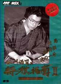 Tanikawa Kouji no Shougi Shinan II