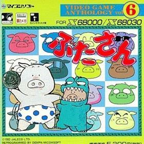 Video Game Anthology Vol. 6: Butasan