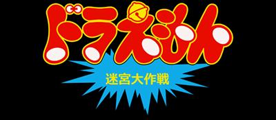Doraemon: Meikyuu Daisakusen - Clear Logo