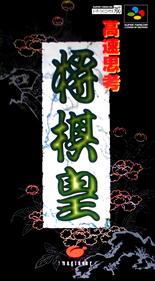 Kousoku Shikou Shogi-Oh