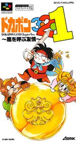 Dokapon 3-2-1: Arashi o Yobu Yuujou