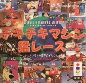 Chiki Chiki Machine Mou Race: Kenken to Black Maou no Ijiwaru Daisakusen