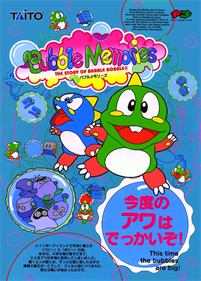 Bubble Memories: The Story of Bubble Bobble III