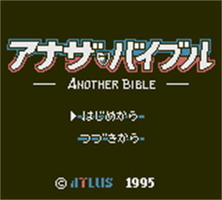 Another Bible - Screenshot - Game Title