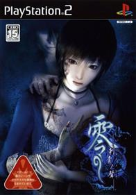 Fatal Frame III: The Tormented - Box - Front