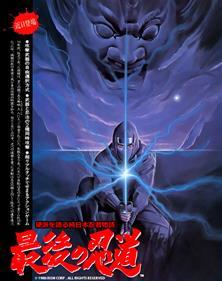 Ninja Spirit - Fanart - Box - Front