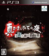 Shin Kamaitachi no Yoru: 11 Hitome no Suspect