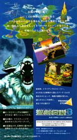 Trials of Mana - Box - Back