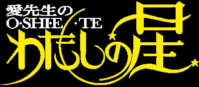 Ai Sensei No Oshiete: Watashi No Hoshi - Clear Logo