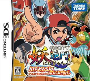 Gekifu Bakegyamon: Ayakashi Fighting