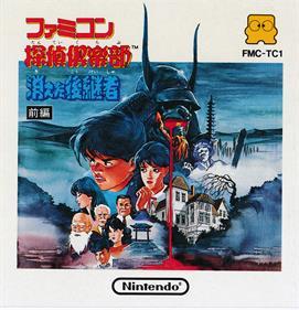 Famicom Tantei Club: Kieta Koukeisha - Zenpen