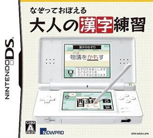 Nazotte Oboeru: Otona no Kanji Renshuu