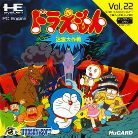 Doraemon: Meikyuu Daisakusen